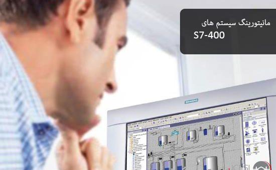 مانیتورینگ WINCC برای سیستم S7-400